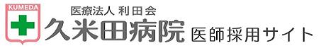 大阪府岸和田市 久米田病院 医師採用サイト